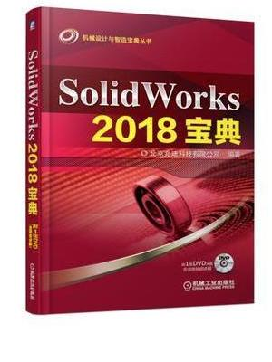 SolidWorks 2018宝典