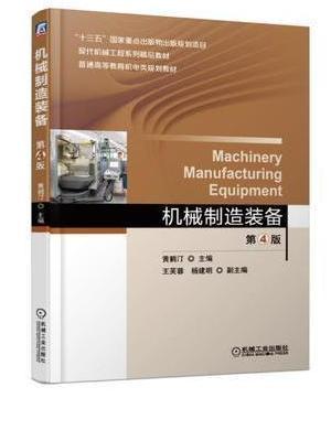 机械制造装备  第4版