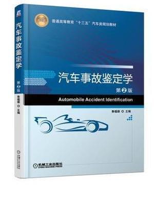 汽车事故鉴定学 第2版
