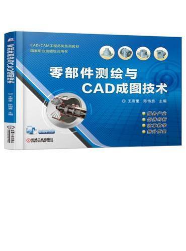 零部件测绘与CAD成图技术