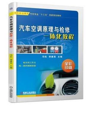 汽车空调原理与检修一体化教程