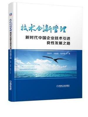 技术创新管理:新时代中国企业技术引进良性发展之路