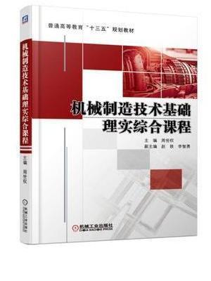 机械制造技术基础理-实综合课程
