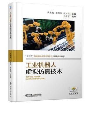 工业机器人虚拟仿真技术