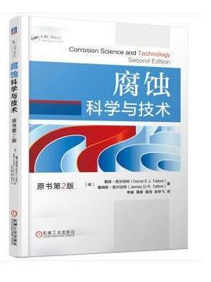 腐蚀科学与技术  原书第2版