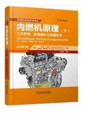 内燃机原理(下) 工作原理、数值模拟与测量技术