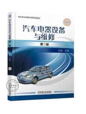 汽车电器设备与维修 第3版