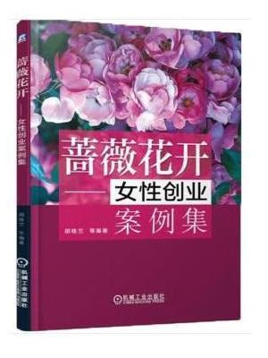 蔷薇花开 女性创业案例集