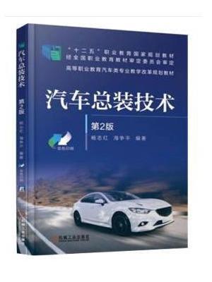 汽车总装技术 第2版
