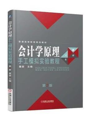 会计学原理手工模拟实验教程 第2版