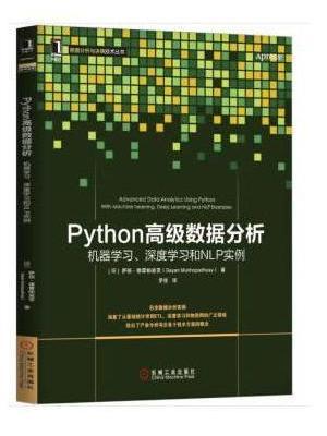 Python高级数据分析:机器学习、深度学习和NLP实例