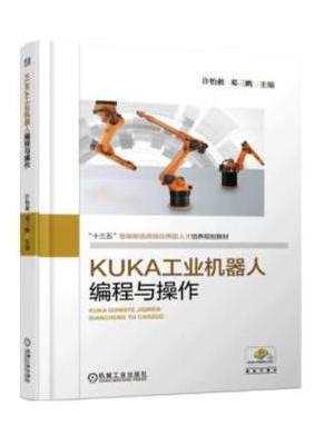 KUKA工业机器人编程与操作