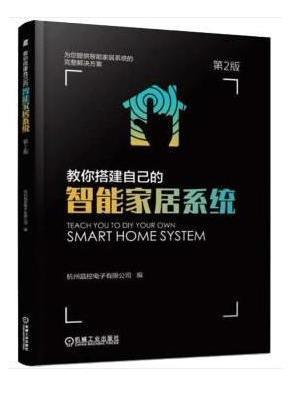 教你搭建自己的智能家居系统(第2版)