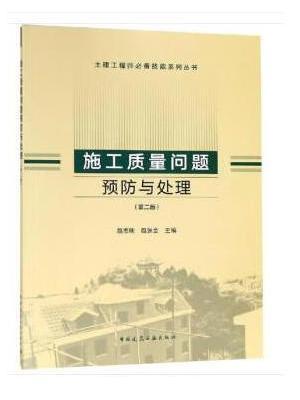 施工质量问题预防与处理(第二版)