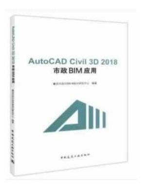 AutoCAD Civil 3D 2018 市政BIM应用