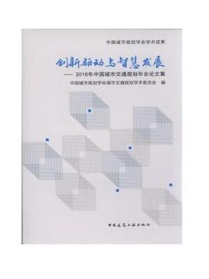 创新驱动与智慧发展——2018年中国城市交通规划年会论文集