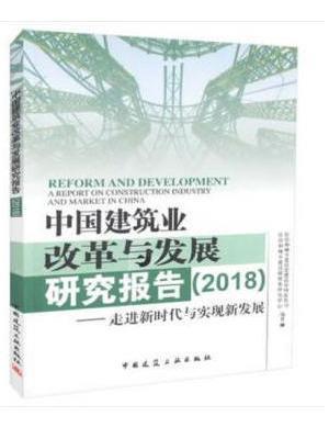 中国建筑业改革与发展研究报告(2018)