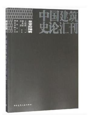 中国建筑史论汇刊·第壹拾陆辑