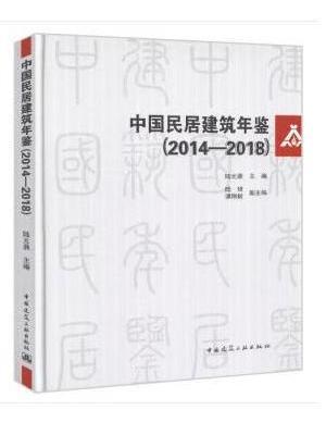 中国民居建筑年鉴(2014-2018)