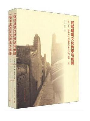 民居建筑文化传承与创新(上下册)