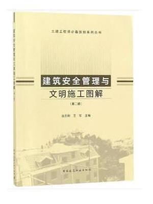 建筑安全管理与文明施工图解(第二版)