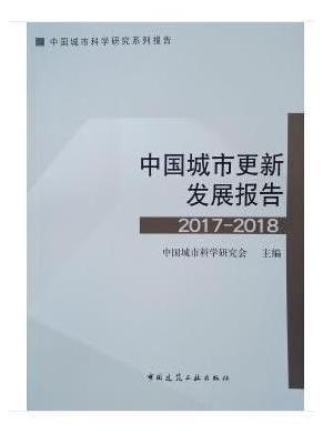 中国城市更新发展报告2017-2018
