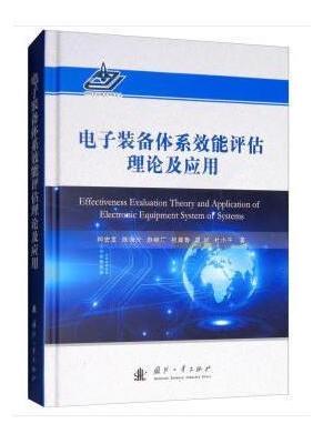 电子装备体系效能评估理论及应用