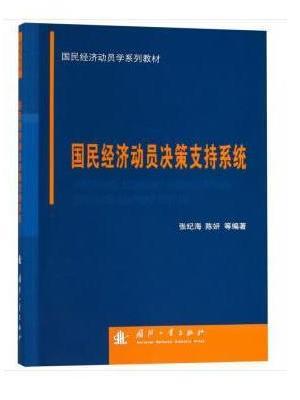 国民经济动员决策支持系统