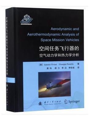 空间任务飞行器的空气动力学和热力学分析
