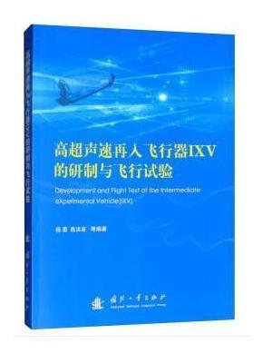 高超声速再入飞行器IXV的研制与飞行试验