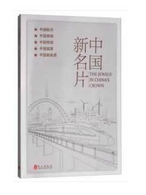 中国新名片(中文版)