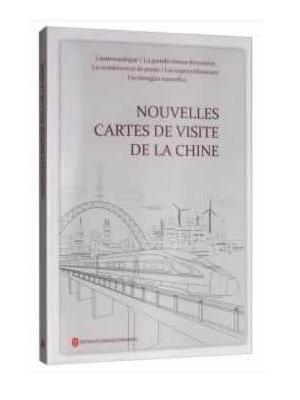 中国新名片(法文版)