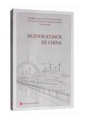 中国新名片(西班牙文版)