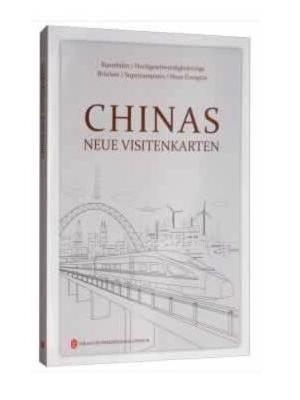 中国新名片(德文版)