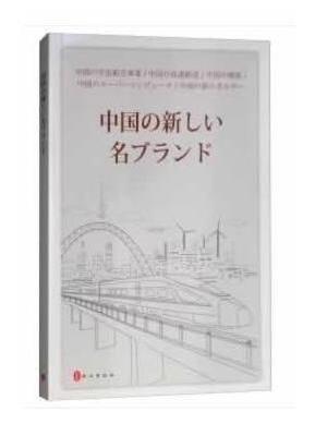 中国新名片(日文版)