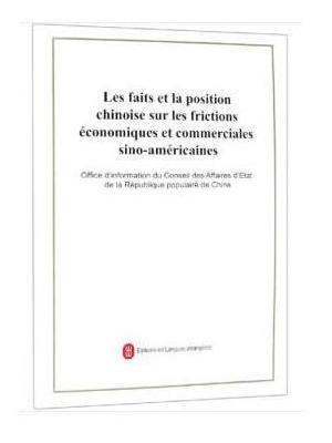 关于中美经贸摩擦的事实与中方立场(法文版)