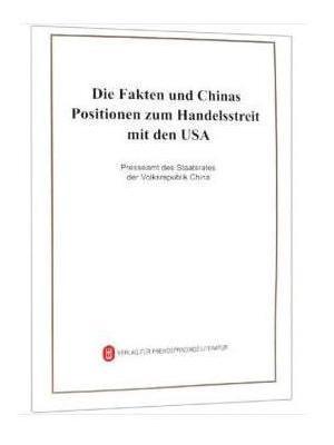 关于中美经贸摩擦的事实与中方立场(德文版)