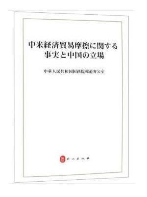 关于中美经贸摩擦的事实与中方立场(日文版)