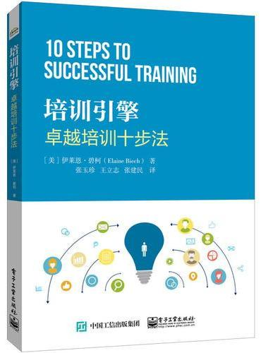培训引擎——卓越培训十步法