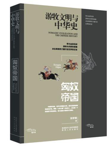 游牧文明与中华史:匈奴帝国