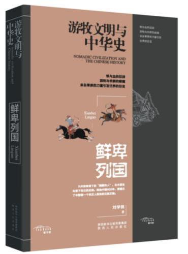 游牧文明与中华史:鲜卑列国