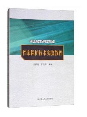 档案保护技术实验教程(21世纪档案学系列教材)