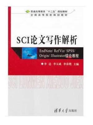 "SCI论文写作解析:EndNote/ RefViz/ SPSS/ Origin/ Illustrator综合教程(普通高等教育""十二五""规划教材·全国高等院校规划教材)"
