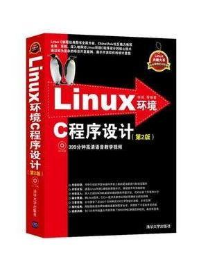 Linux环境C程序设计(第2版)