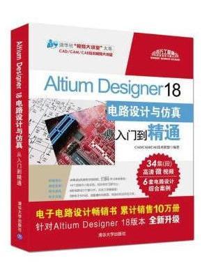Altium Designer 18电路设计与仿真从入门到精通
