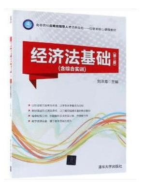 经济法基础(第二版)