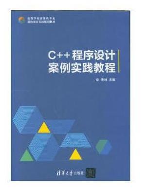 C++程序设计案例实践教程