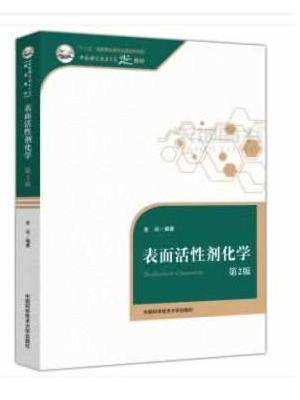 表面活性剂化学(第2版)