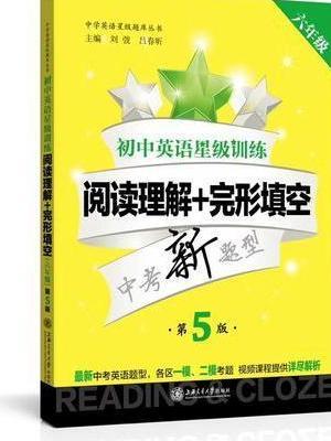 初中英语星级训练——阅读理解+完形填空(六年级)(第5版) 供上海学生使用