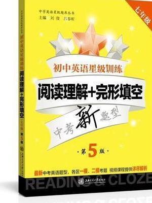 初中英语星级训练——阅读理解+完形填空(七年级)(第5版)  供上海学生使用